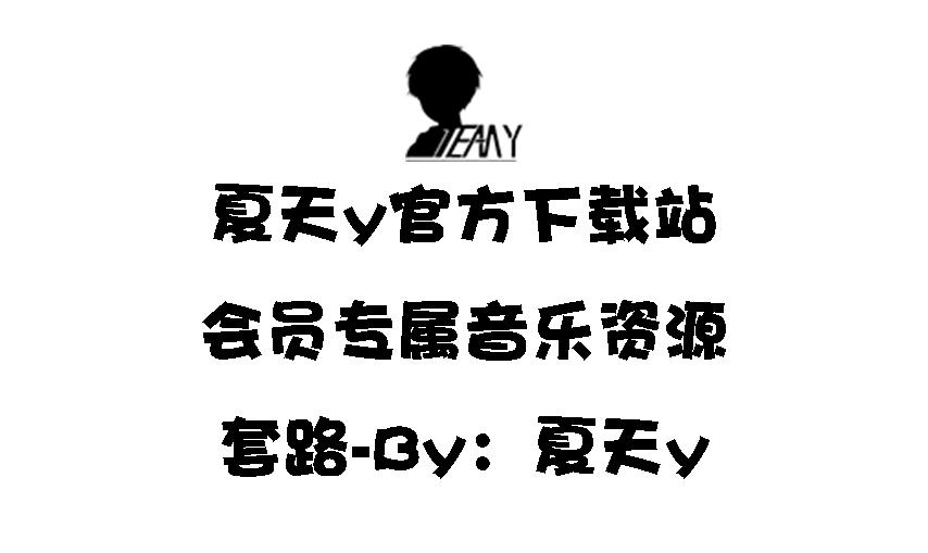 [会员专属][音乐]套路